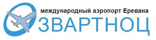 Аэропорт Ереван